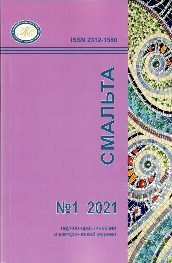 Показать № 1 (2021): Смальта