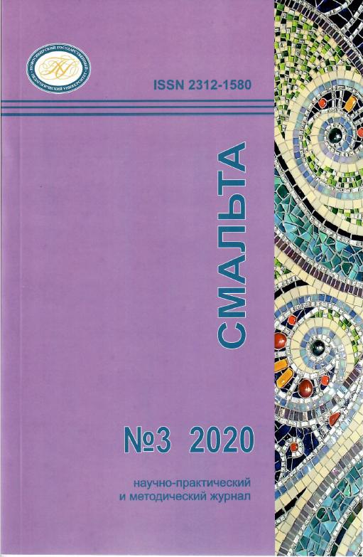Показать № 3 (2020): Смальта